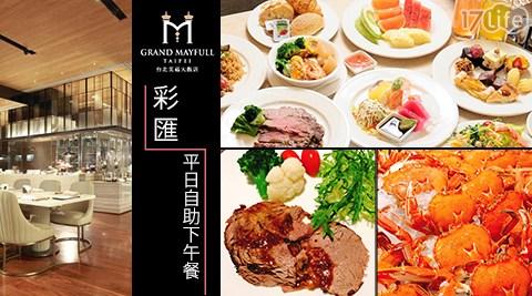 台北美福大飯店/彩匯/自助餐/下午茶/Buffet