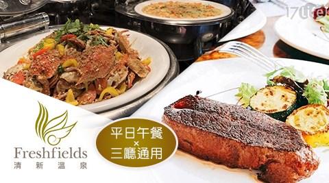 台中 清新溫泉飯店/清新/溫泉/吃到飽/美食/多款