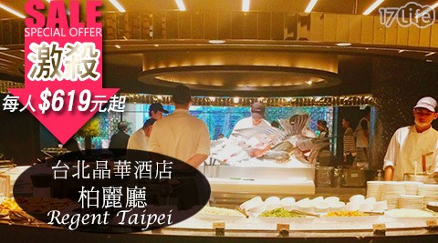 台北晶華酒店 柏麗廳/晶華/吃到飽/柏麗廳/柏麗