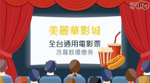 美麗華影城/美麗華/皇家/電影/情人/東區/信義區