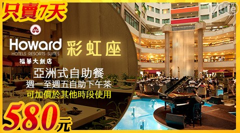 台北 福華大飯店 彩虹座/彩虹座/亞洲式自助餐/福華/吃到飽