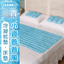 【日本SANKi】小資普普風冷凝床墊枕座墊組