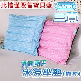 日本SANKi-兩用冰涼坐墊(靠枕)-寶貝藍
