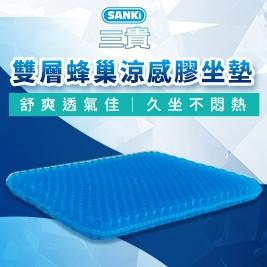 【SANKI 三貴】雙層蜂巢涼感膠坐墊