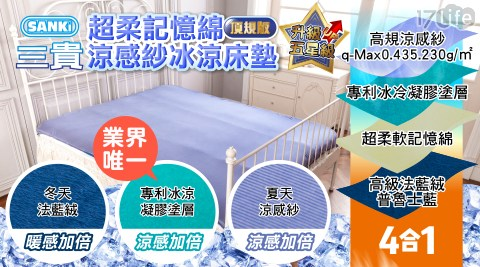 ●Q-Max涼感值0.43  ●專利冰冷凝膠塗層 ●超柔軟記憶綿 ●高級法藍絨冬天保暖 ●冬夏兩用