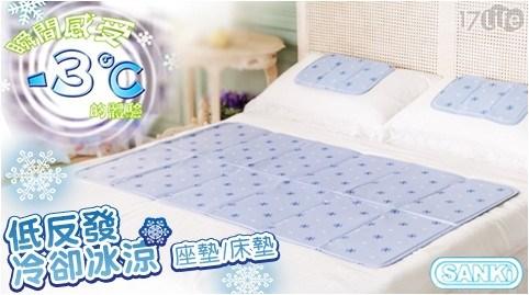 日本SANKI/日本/SANKI/低反發/冷卻/冰涼床墊/床墊/枕墊/坐墊/涼感/薰衣草/驅蚊/冰涼墊/冰墊/三貴