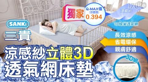 床墊/SANKI/三貴/3D/透氣網/涼感紗