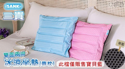 日本SANKi/日本/SANKi/兩用冰涼坐墊/靠枕/坐墊/涼感/冰涼/夏季
