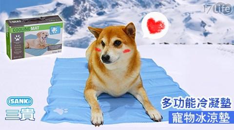 日本/三貴/SANKi/多功能/冷凝墊/寵物冰涼墊/寵物/坐墊/冰涼墊/夏季