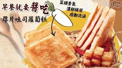 早餐就要醬吃/厚片吐司蘿蔔糕/厚片/吐司/蘿蔔糕
