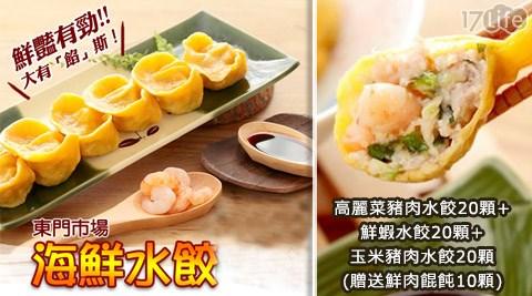 東門/市場/東門三色/水餃/高麗菜/豬肉/鮮蝦/玉米/鮮肉/餛飩/食尚玩家