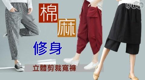 棉麻褲/棉褲/大尺碼/春裝/休閒褲/亞麻褲