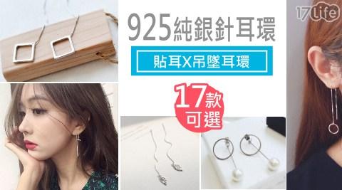 耳環/純銀/925純銀/耳針