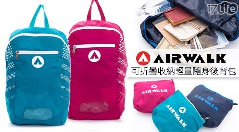 平均每入最低只要390元起(含運)即可享有【AIRWALK】小袋不小可折疊收納輕量隨身後背包1入/2入,顏色:深藍/桃紅/淺藍。