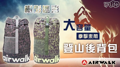 AIRWALK//登山包/後背包/背包