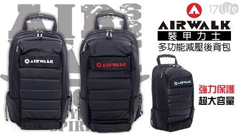 平均每入最低只要950元起(含運)即可購得【AIRWALK】裝甲力士強力保護多功能減壓後背包1入/2入,顏色:白/紅/深藍/淺藍。