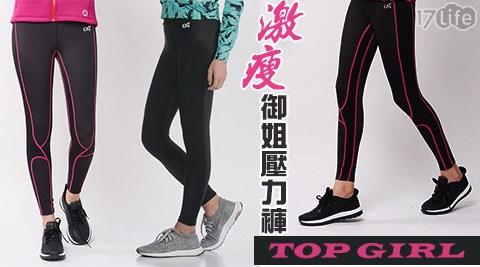 TOP GIRL/激瘦/壓力褲/運動褲/爆汗褲