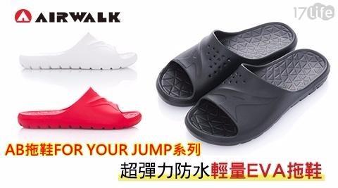 AIRWALK/復古/潮流/男女/運動鞋/休閒鞋/鞋/慢跑鞋/airwalk