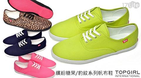 TOP GIRL/繽紛糖果/豹紋/帆布鞋