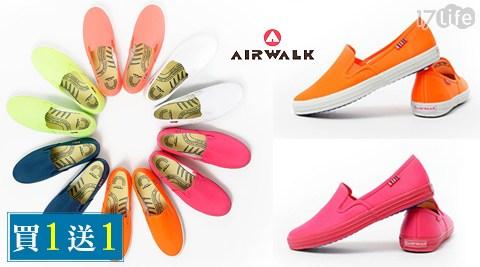 買一送一/AIRWALK/便鞋/懶人鞋/健走鞋/平底鞋