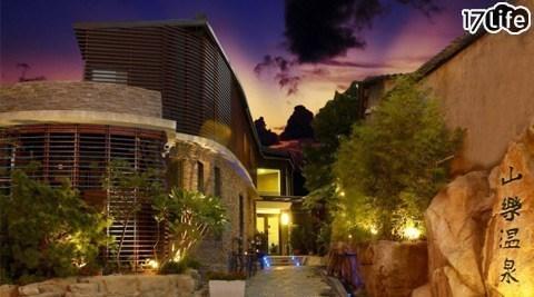 享受泡湯後的一夜好眠!一同創造幸福渡假回憶!屬於你的隱密小天地!房間、戶外皆有冷熱泉池等多種設施!
