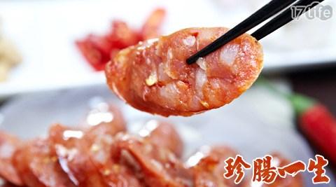 珍腸一生/杏鮑菇/香腸/麻辣