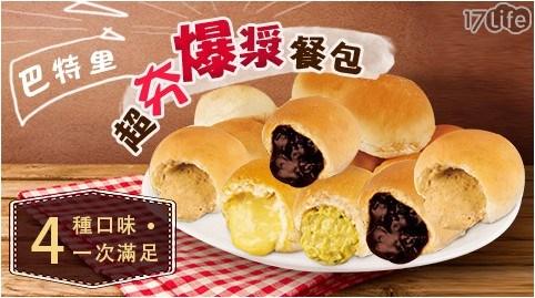 巴特里/餐包/麵包/人氣餐包/招牌餐包/招牌/爆將餐包/爆漿/奶油餐包/奶油/椰奶/花生/香檸/開工大吉