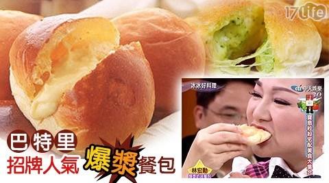 輕食/巴特里/爆漿/奶油/餐包組/早餐/餐包/調理/巴特里餐包/伴手禮/點心/下午茶/香蒜