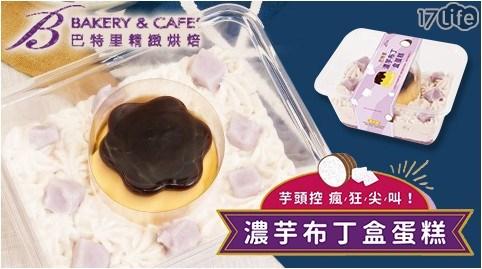 【巴特里】濃芋布丁盒蛋糕