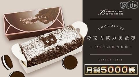 巴特里/招牌/蛋糕/巧克力/巧克力蛋糕/歐力奧/Oreo/奧利奧