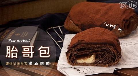 髒髒包/巴特里/胎哥包/巧克力/麵包