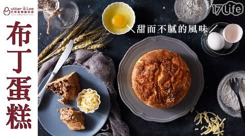 巴特里/布丁蛋糕/下午茶/糕點/甜點/草莓/黑糖/起司