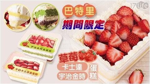 新鮮季節草莓,嚴選使用食材,堅持當日新鮮手作,兼顧美味與健康,卡士達/宇治金時兩種口味任選!