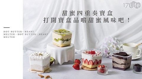蛋糕/甜點/下午茶/巴特里/寶盒蛋糕/草莓/芋頭/麻糬/OERO/奇異果