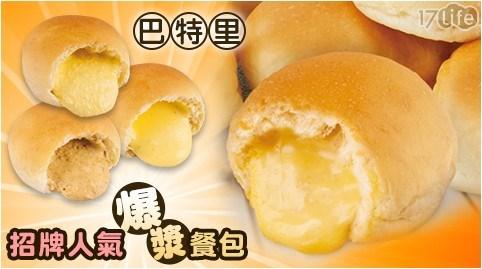巴特里/餐包/麵包/人氣餐包/招牌餐包/招牌/爆將餐包/爆漿/奶油餐包/奶油/椰奶/花生/香檸