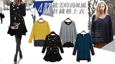 歐美/歐美五款時尚OL風針織棉上衣/針織/洋裝/OL/時尚