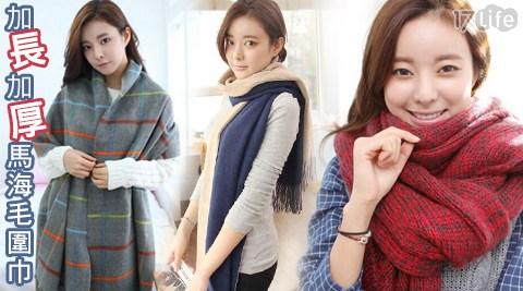 秋冬/加厚/加長/馬海毛/圍巾