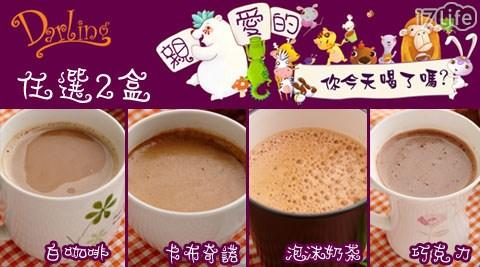 咖啡/卡布奇諾/巧克力/奶茶