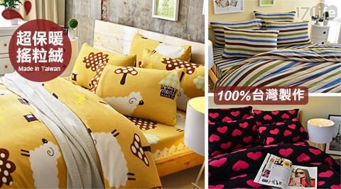 只要599元起(含運)即可購得【Pure One】原價最高3080元超保暖搖粒絨床包兩用被套組系列1組:(A)單人床包被套組/(B)雙人床包被套組/(C)雙人加大床包被套組;多款任選。