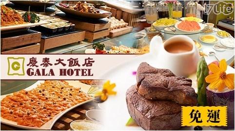慶泰大飯店/金穗坊西餐廳/buffet/自助餐吃到飽/吃到飽/海鮮吃到飽/生魚片/鮮蝦/雙人