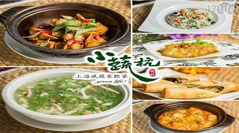 Buffet/吃到飽/異國料理/飯店/小蔬杭上海風蔬食飲茶/蔬食