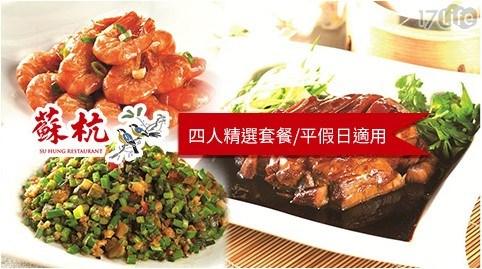 小蔬杭/套餐/熱炒/港式/養身/蘇杭餐廳/東坡肉/異國/上海/蝦/海鮮