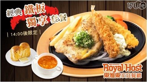 樂雅樂/餐廳/家庭餐聽/親子餐廳/多分店/鐵板/牛排/西式/日式
