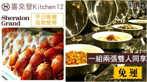 Buffet/吃到飽/喜來登/十二廚/自助吧/自助餐/餐劵/海鮮/熱炒/日式料理/燒臘/異國料理/東南洋/西式/中式/晚餐