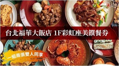 福華大飯店/buffet/彩虹座/自助餐/吃到飽/海鮮/排餐/下午茶/午餐/晚餐