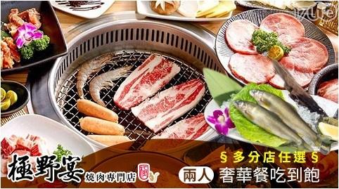 平假日皆可享用,超高CP值!日本正宗炭火燒肉饗宴,優質肉品、鮮甜海鮮、當令蔬菜、甜點冰品澎拜任選!
