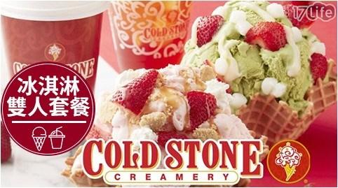 酷聖石/冰淇淋/台北/桃園/新竹/台中/台南/高雄/屏東