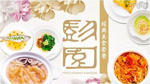 彭園/壹品宴餐廳