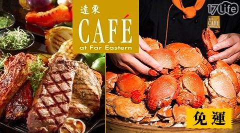 台北遠東Cafe平日自助午或晚餐吃到飽