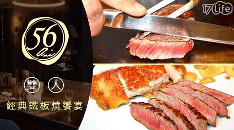 聚餐/平假日/套餐/午餐/晚餐/異國料理/鐵板燒/海鮮/干貝/西餐/沙朗牛/排餐
